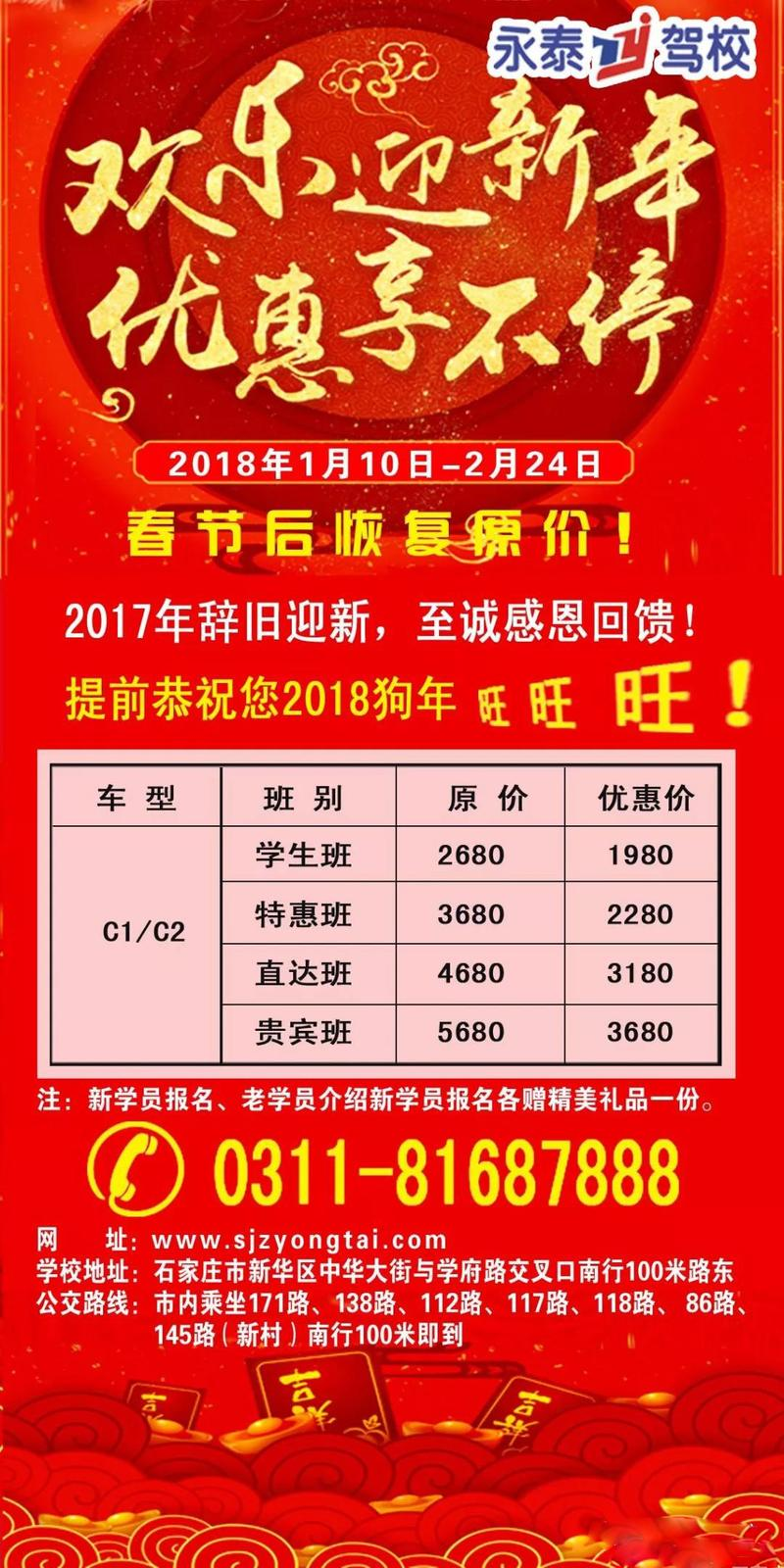 石家庄永泰驾校 欢乐迎新年,优惠享不停。