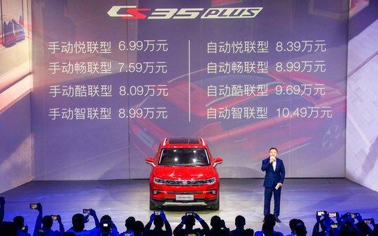 长安CS35PLUS上市 售价6.99-10.49万元