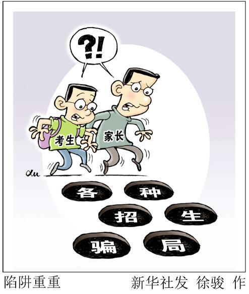 【关注2019年高考】河北省教育考试院提醒:谨防6种招生诈骗行为.jpg