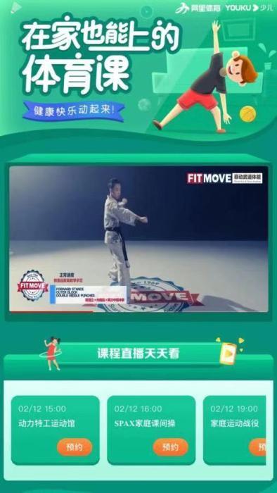 图片来源:北京市体育局