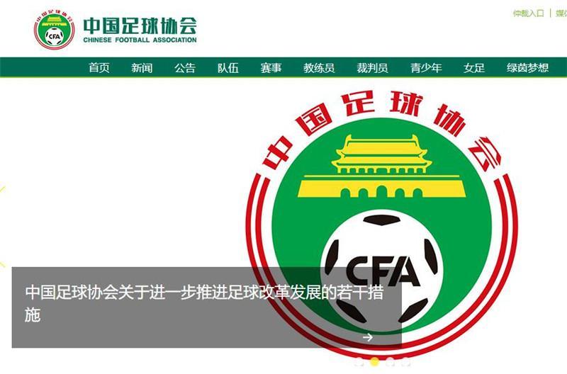 中国足球联赛扩军
